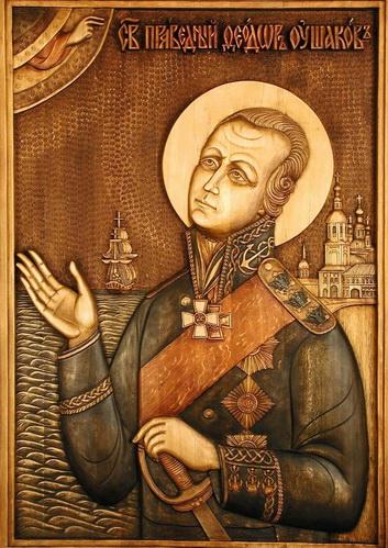 Феодор Ушаков