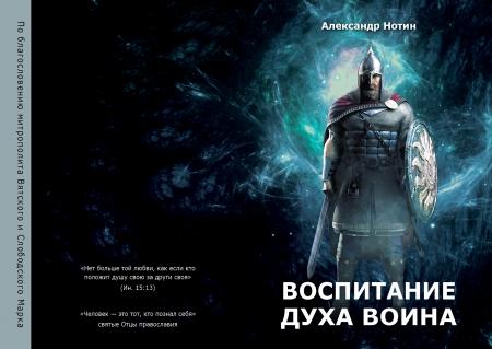Александр Нотин. Дух воина