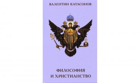 Катасонов В. Ю. «Философия и христианство»