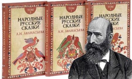 Сказочник всея Руси. Александр Николаевич Афанасьев